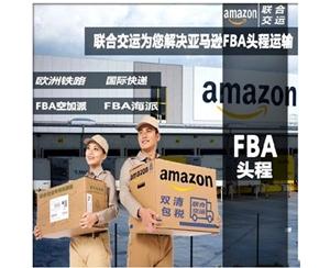 FBA双清包税